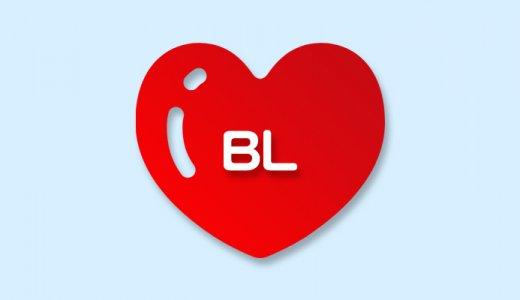 BL(ボーイズラブ)漫画の充実度が高い電子書籍サービス