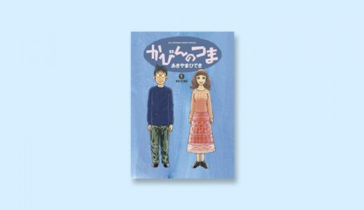 漫画「かびんのつま」感想・ネタバレ〜妻の体を襲った病気とは?〜