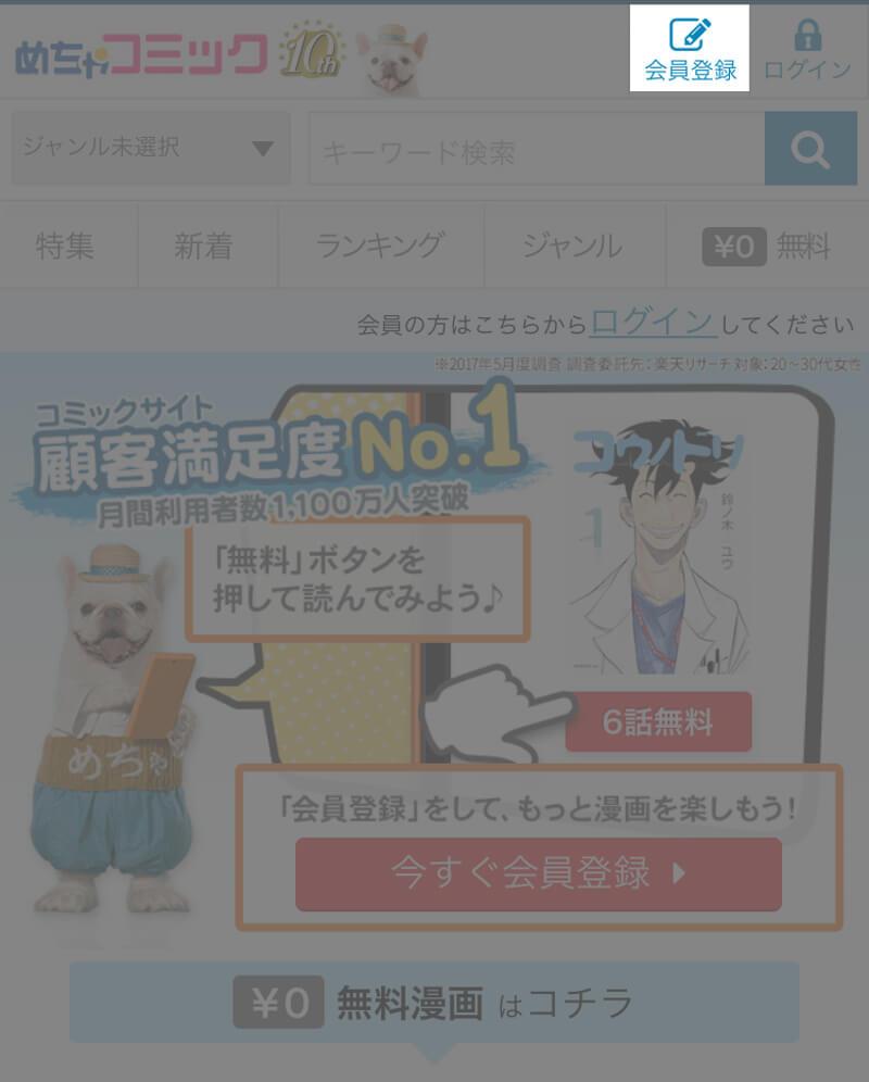 めちゃコミック 解約