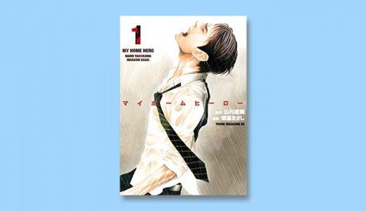 漫画「マイホームヒーロー」感想・ネタバレ〜溺愛する娘のために犯した罪〜