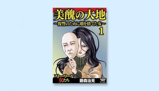 漫画「美醜(びしゅう)の大地」感想・ネタバレ!顔を変えた女性の究極な復讐物語!
