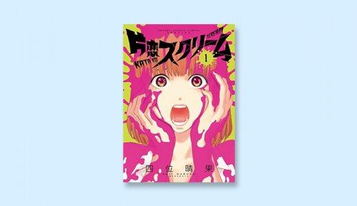 漫画「片恋スクリーム」感想・ネタバレ!笑えるホラー系ラブコメディ!