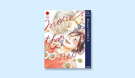 幸田みうの漫画「more than red(モア・ザン・レッド)」感想・ネタバレ!BL漫画入門用に最高の一冊