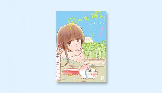 漫画「凪のお暇」感想・ネタバレ!生き方、恋愛に共感&感動するラブコメディ