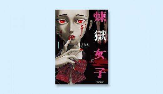 漫画「煉獄女子」感想・ネタバレ!学園系サイコサスペンス漫画の期待作!