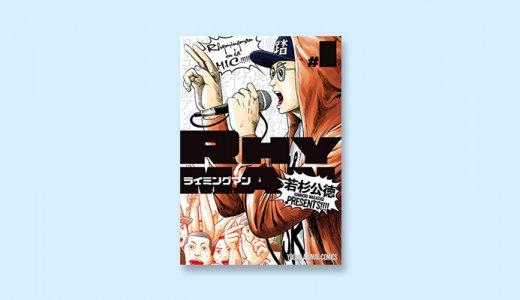 漫画「ライミングマン」感想・ネタバレ!最強高校生ラッパーここに誕生!