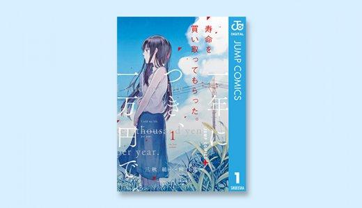 漫画「寿命を買い取ってもらった。一年につき、一万円で。」感想・ネタバレ!無気力青年30年分の命の値段は?