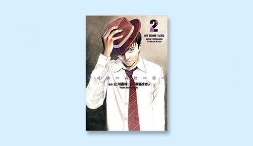 漫画「マイホームヒーロー」2巻の感想・ネタバレ!一難去ってまた一難…奮闘する父親