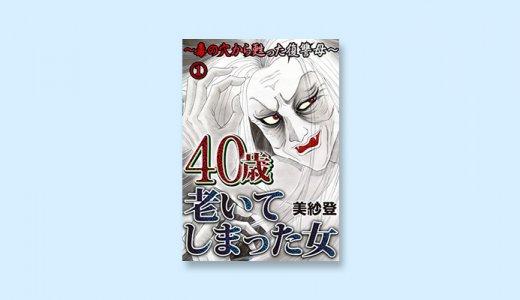 漫画「40歳老いてしまった女」感想・ネタバレ!毒溜めの穴から這い上がる復讐の母!