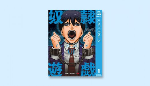 漫画「奴隷遊戯」感想・ネタバレ!謎のアプリから始まる残虐ゲーム!