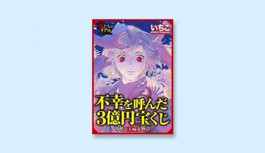 漫画「不幸を呼んだ3億円宝くじ」ネタバレ・結末!主婦友の凄惨な復讐サスペンス漫画!