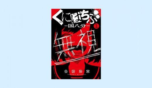 漫画「くにはちぶ」感想・ネタバレ!女子中学生が日本国民全員から無視!