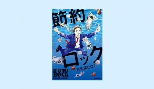 漫画「節約ロック」感想・ネタバレ!哀愁漂う男の節約生活!
