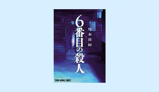 漫画「6番目の殺人」結末・ネタバレ!アパートで起こる怪奇現象の正体とは?