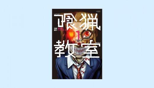 漫画「喰猟教室」感想・ネタバレ!骨太な物語も魅力のホラーサスペンス!