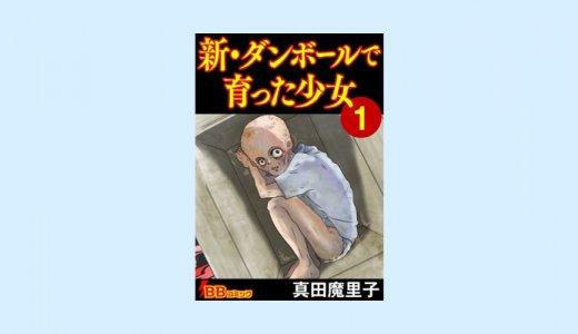 漫画「新・ダンボールで育った少女」感想・ネタバレ!言葉が出ない衝撃の問題作誕生!