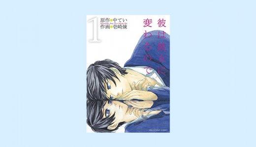 漫画「彼は彼女に変わるので」感想・ネタバレ!両性を持ち合わせる苦悩の恋物語!?