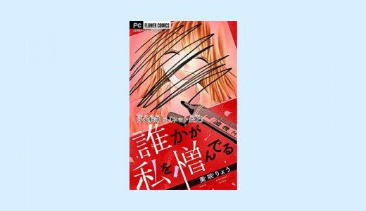 漫画「少女転落」5巻(ネット炎上)結末・ネタバレ!SNSに運命を狂わされる女性の末路…