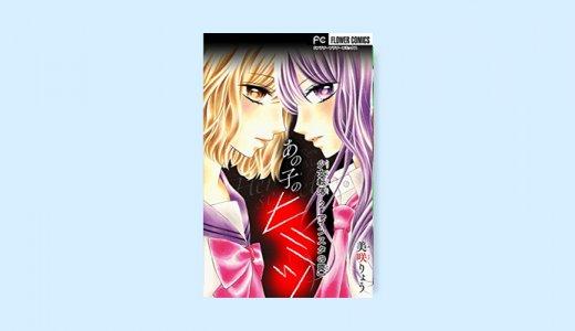 漫画「少女転落」2巻(インスタの罠)結末・ネタバレ!連鎖する復讐…女は怖いぃ!