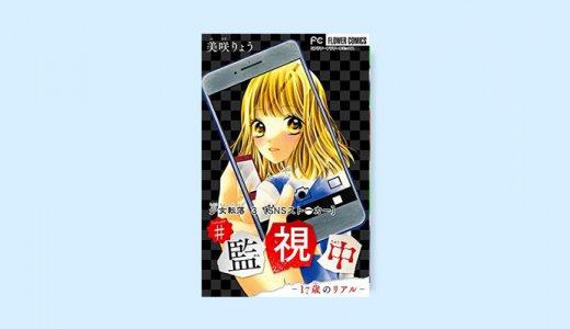 漫画「少女転落」3巻(SNSストーカー)結末・ネタバレ!優しい笑顔に騙される悲惨な少女の運命…