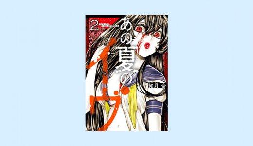 漫画「あの夏のイヴ」2巻の感想・ネタバレ!