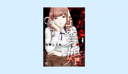 漫画「監禁婚〜カンキンコン〜」感想・ネタバレ!監禁管理される夫…その理由は!?
