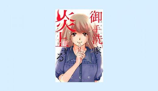 漫画「御手洗家、炎上する」2巻の感想・ネタバレ!素性がバレて大ピンチ…!?