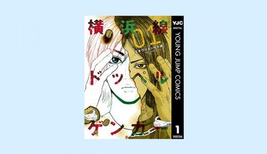 漫画「横浜線ドッペルゲンガー」結末・ネタバレ!未来の運命を変えることはできるのか…!?