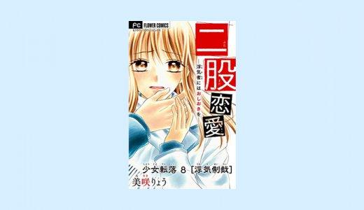 漫画「少女転落」8巻(浮気制裁)ネタバレ!二股浮気彼氏の少女が屈辱の鉄槌!