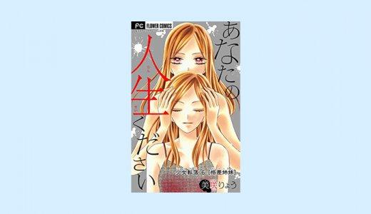 漫画「少女転落」6巻(格差姉妹)結末・ネタバレ!成り済ましたが故の不幸な転落劇…