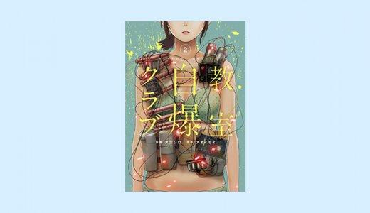 漫画「教室自爆クラブ」2巻の感想・ネタバレ!遂に本性を現す爆破事件の首謀者!