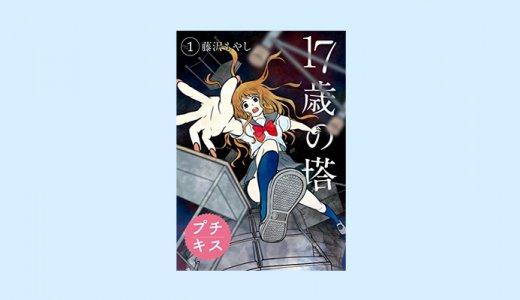 漫画「17歳の塔」ネタバレ結末!女子高生のスクールカースト青春群像劇!