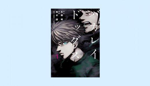 漫画「バカレイドッグス」感想・ネタバレ!闇医者と患者の濃厚人間ドラマが傑作!