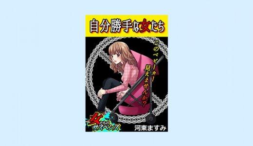 漫画「自分勝手な女たち このベビーカー見えませんか?」感想・ネタバレ!制裁される暴走主婦…!?