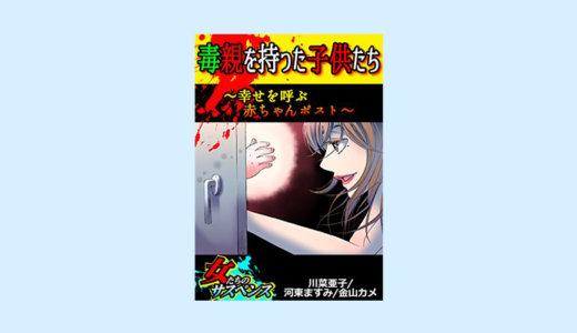 漫画「毒親を持った子供たち」感想・ネタバレ!老害を排除する為の布石…赤ちゃんポスト!