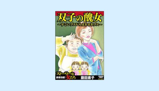 漫画「双子の醜女」感想・ネタバレ!姉妹の明暗を分けた愛の逃避行!