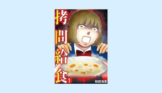 漫画「拷問給食」感想・ネタバレ!中学時代の恨みを晴らす執念の復讐物語!