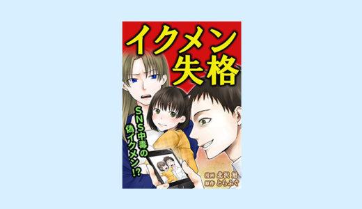 漫画「イクメン失格」感想・ネタバレ!SNS中毒な偽イクメンの崩落…!?