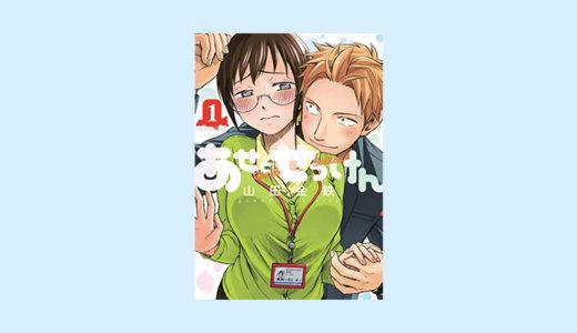 漫画「あせとせっけん」感想・ネタバレ!汗っかき女と嗅ぐ男の社内恋愛物語!