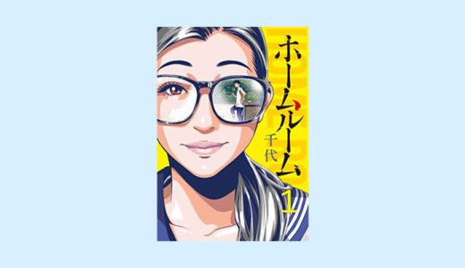 漫画「ホームルーム」感想・ネタバレ!生徒と教師…禁断の異常愛に驚愕する注目作品!