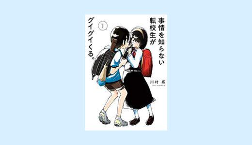 漫画「事情を知らない転校生がグイグイくる」ネタバレ!天使な男子小学生…少女を救う!