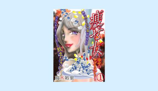 漫画「痩せ女〜幸せのサプリメント〜」3巻ネタバレ!妊婦の胎盤を手に入れようとするキ◯ガイ女!