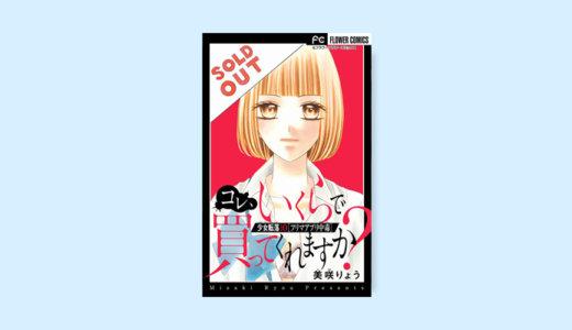 漫画「少女転落」10巻(フリマアプリ中毒)ネタバレ!妹の愚行が悲劇を呼び少女は転落へ!