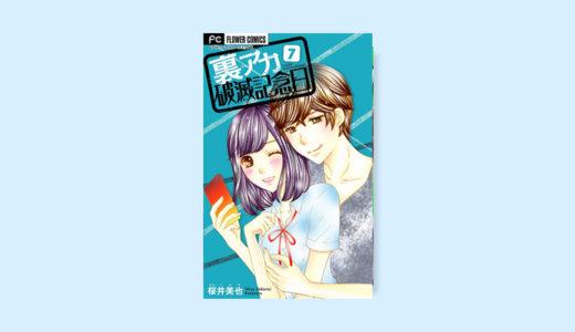 漫画「裏アカ破滅記念日」7巻ネタバレ!SNS裏アカで浮気と悪口の罵り合い合戦!