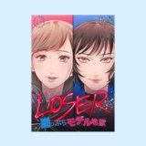 LOSER〜崖っぷちモデル〜
