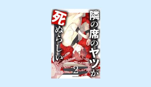 漫画「隣の席のヤツが死ぬらしい」2巻ネタバレ!嫌がらせ犯特定…しかし殺人犯ではない!?