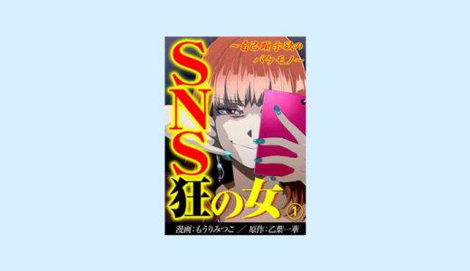 SNS狂の女【7巻ネタバレ】自演女が晒し女に復讐する過程が描かれる!