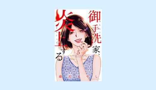 漫画「御手洗家、炎上する」5巻の感想・ネタバレ!強力な助っ人を得て包囲網強化へ!?