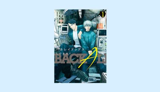 漫画「バカレイドッグスLoser」感想・ネタバレ!裏路地の闇医者物語の続編復活!