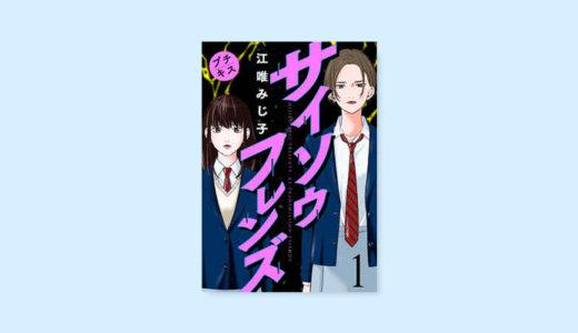 サイソウフレンズ【12話~13話ネタバレ】凶暴化する自分自身&新たな仲間が加入!?